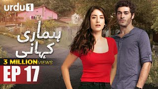 Hamari Kahani | Episode 17 | Turkish Drama | Hazal Kaya | Urdu1 TV Dramas | 10 December 2019