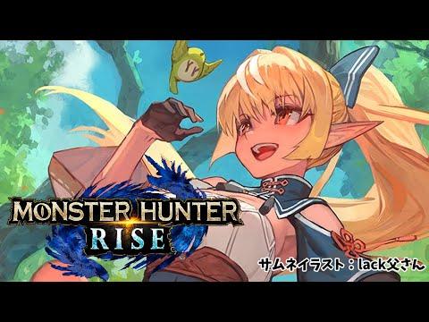 【MONSTER HUNTER RISE】ソロ操虫棍!装備を強化する!【ホロライブ/不知火フレア】