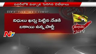 2 Groups Turns into 4 Groups Srikakulam TDP Party | Off The Record | NTV