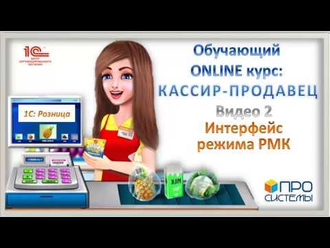 Интерфейс режима РМК (рабочее место кассира). Онлайн-курс «Кассир-продавец».