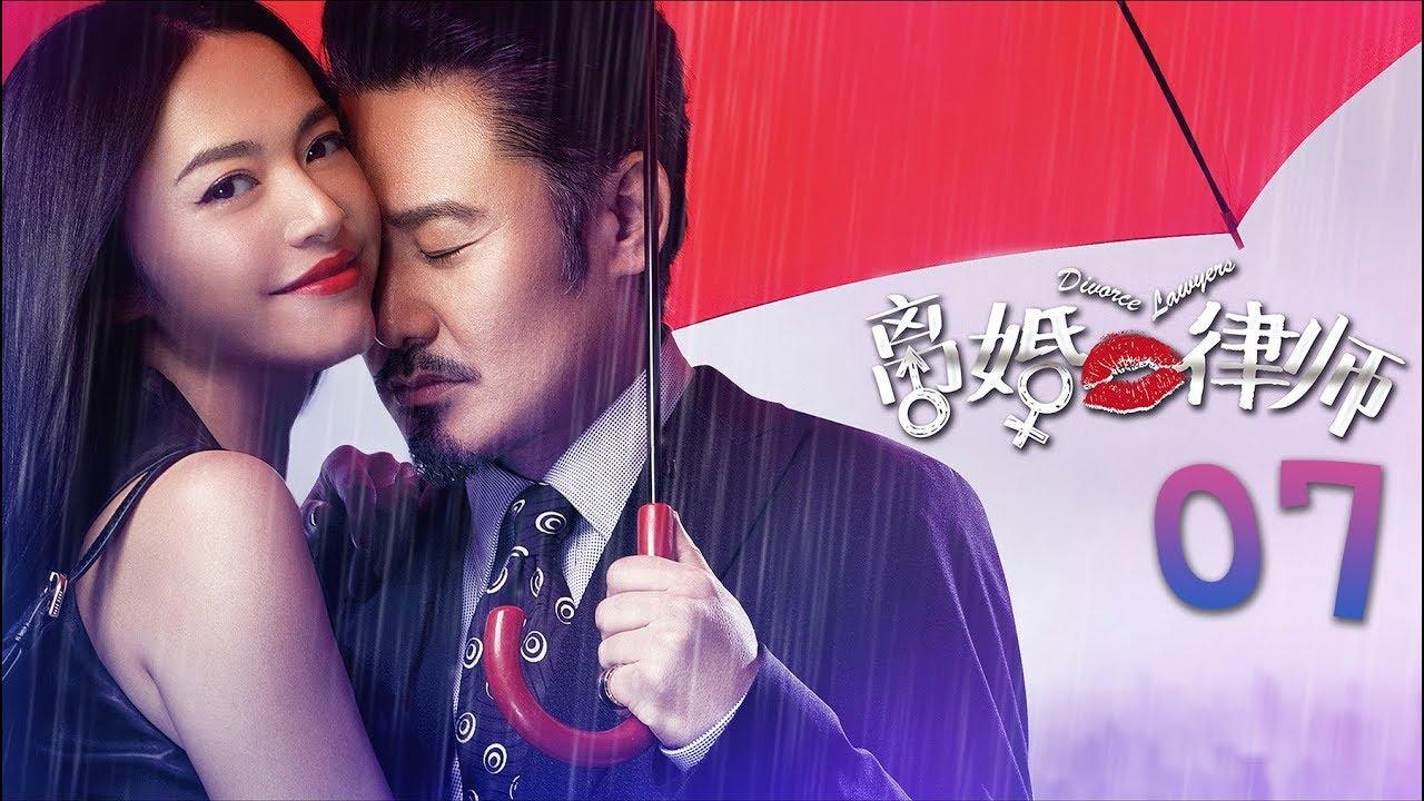 【ENG SUB】《離婚律師 | Divorce Lawyers》 Episode 07 姚晨,吳秀波等主演電視劇 - YouTube