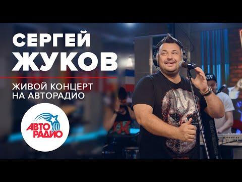 🅰️ Живой Концерт Сергея Жукова на Авторадио