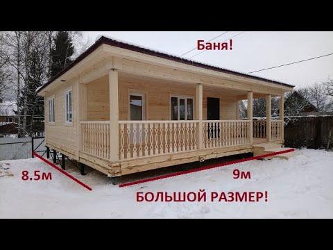 Баня 9х8 5, БОЛЬШОЙ вариант! Зимой в БЫТОВКЕ.