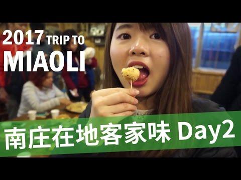 Vlog #4 Be a Hakka in Miaoli, Taiwan 苗栗南庄 - Day 2 (feat. 蜜獾登山)(Eng sub)