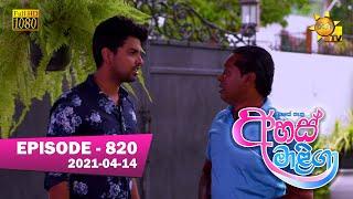 Ahas Maliga | Episode 820 | 2021-04-14 Thumbnail