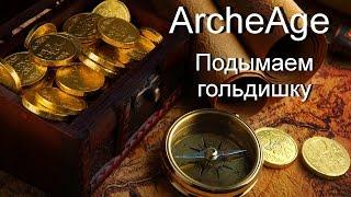 ArcheAge 4.5 ЗАРАБОТОК ЗОЛОТА В ИГРЕ АРХЕЙДЖ