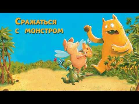 Динозаврик урмель мультфильм 2006