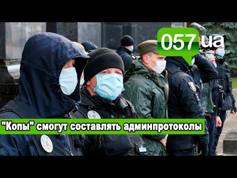 Новости Харькова: Полицейские рассказали, как будут работать в период усиленного карантина