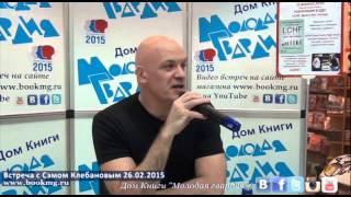 """Сэм Клебанов в """"Молодой гвардии"""" 25.02.2015"""