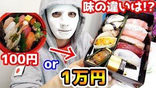 【食べ比べ】100円の寿司と1万円の超高級すし!価格と味の境界線を調査【Raphael】