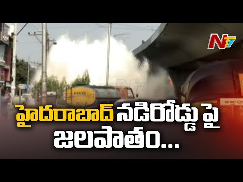 Huge Water Leakage Due to Mission Bhagiratha Pipe Line Burst | Ntv