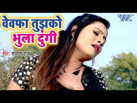 2018 का सबसे दर्द भरा VIDEO SONG - Dil Se Bhula Dungi - Sanjana Raj - Hindi Sad Songs 2018 New
