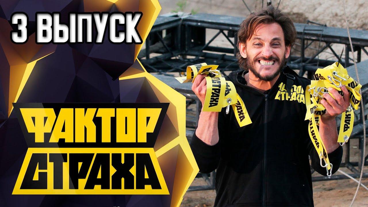 ФАКТОР СТРАХА - 3 ВЫПУСК - 2021