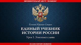 Урок 1 - Этногенез славян