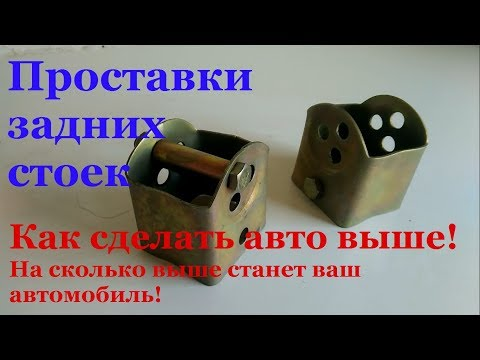 проставки (домики) задних стоек на ВАЗ 2108, 2109, 21099