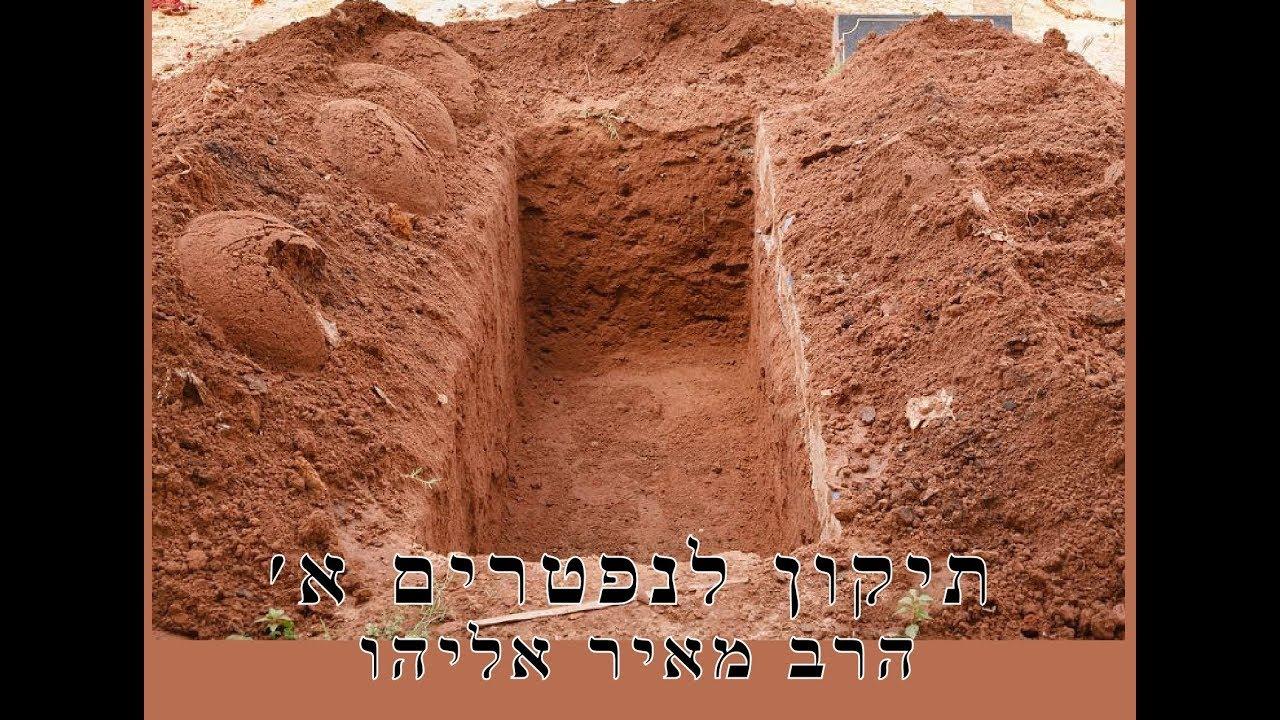 כף הקלע חלק י״ג  - תיקון לנפטרים א׳ - הרב מאיר אליהו