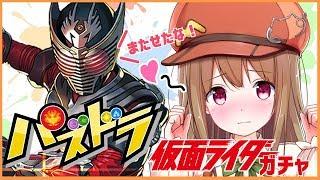 【パズドラ】魔法石200個使って仮面ライダーコンプ目指しますっ!