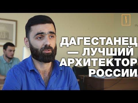 Дагестанец в числе лучших архитекторов России