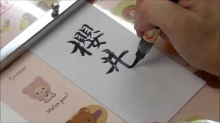 【お名前美文字】櫻井翔(嵐)編 嵐 検索動画 27