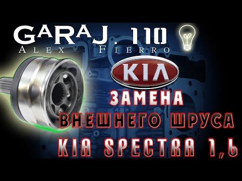 Замена внешнего шруса Kia Spectra