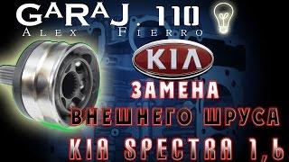 видео Замена приводов и ШРУС Киа Спортейдж третьего поколения