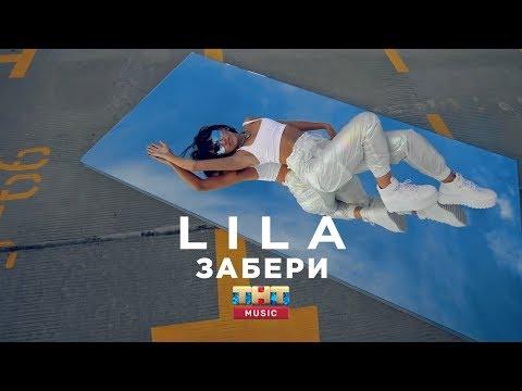 LILA - Забери