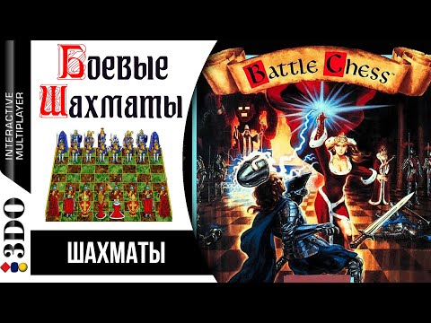 Battle Chess / Боевые шахматы | Panasonic 3DO 32-bit | Прохо