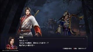 PS4版『無双OROCHI3』の周瑜×蔡文姫の友好度イベント集です。 無双OROCH...