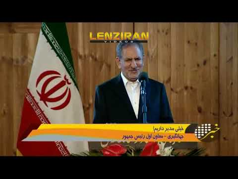 E. Jahangiri , Deputy of Hassan Rouhani : we have too much manager