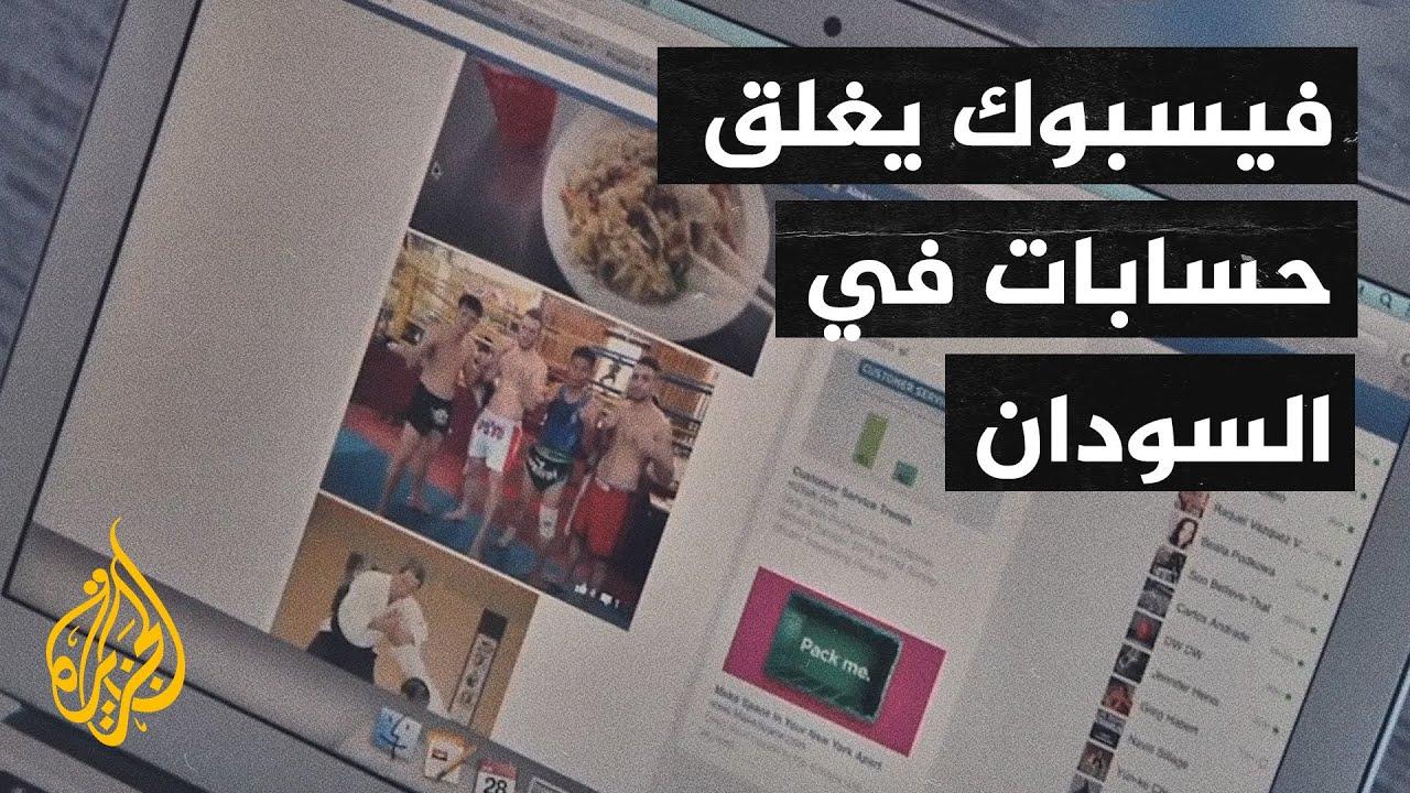 فيسبوك تغلق حسابات مزيفة في السودان  - نشر قبل 2 ساعة
