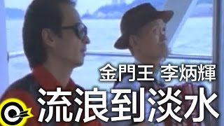 金門王 Chin Man-Wang&李炳輝 Lee Ping-Huei【流浪到淡水 Odyssey】Official Music Video