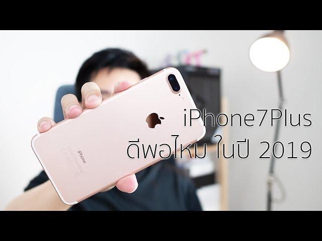พงรีวิว | iPhone7Plus ยังน่าใช้ไหมในปี 2019