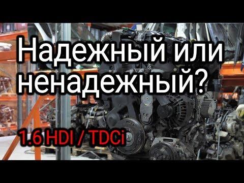 Фото к видео: Надежный или ненадежный? Обсуждаем и показываем проблемы двигателя 1.6 HDI / TDCI (DV6TED4)
