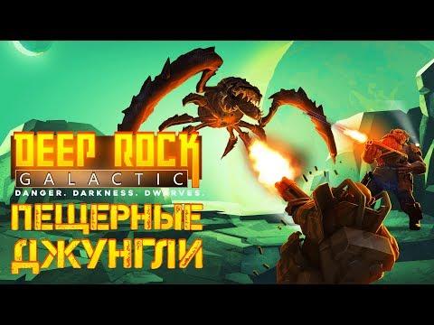 Deep Rock Galactic - Прохождение игры #4 | Пещерные джунгли