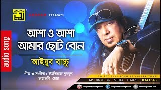 Asha o Asha   আশা ও আশা   Ayub Bacchu   Zor   Anupam Movie Songs