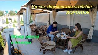 Вилла Введенская усадьба Воронеж Обзор отеля