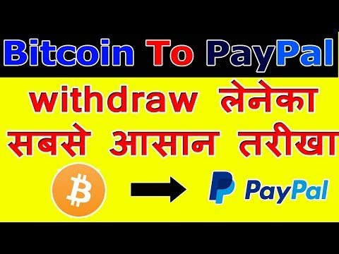 How To Withdraw Bitcoin To Paypal | Bitcoin Se Paypal Me Withdraw Kaise Le? | Hindi