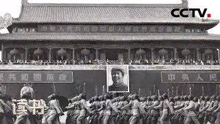 《读书》 20190713 曾庆龙 《亲历中国100年——周令钊传》 亲历中国100年5| CCTV科教