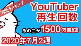 【YouTuberランキング】2020年7月2週目再生回数 Top20週間ランキング  [2020/7/18 集計]【動画視聴回数】