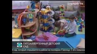 В Купчино открыли первый детский сад для аллергиков(, 2013-10-26T07:15:58.000Z)
