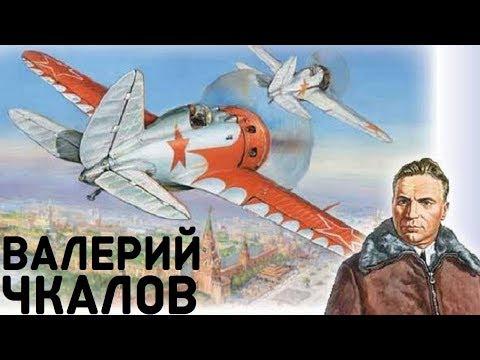 Чкалов 7 серия (2012) Драма