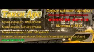 Такси в аэропорт Шереметьево 84956699116(Такси АРС Москва 84956699116. Наш сайт www.taxiars.ru Стоимость заказа такси в аэропорт Шереметьево всего 1000 рублей..., 2014-05-27T21:56:30.000Z)