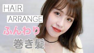 【ヘアアレンジ】ゆるふわ巻き髪♡簡単にコテで巻く方法 thumbnail