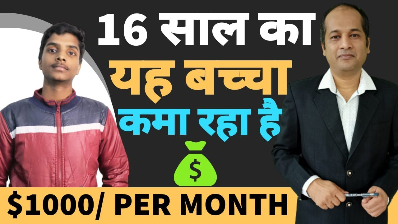 How a 16 Year Old Student is Earning more than 6 lakhs in a year   He Earned rs 1 Lakh in Jan 2021
