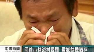 2010-08-05公視中晝新聞(NHK紀錄片:小林滅村肇因 深層崩壞)