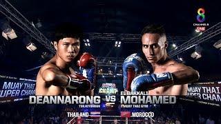 Muay Thai Super Champ | คู่ที่6 เด่นณรงค์ VS เอล บัคคาลี่ | 18/11/61