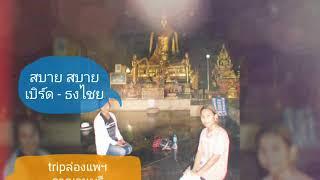 ล่องแพกาญจนบุรี ฯ