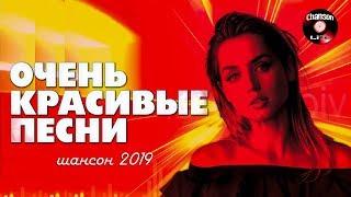 Шансон 2019 - Очень красивые песни / Новинки Шансона 2019