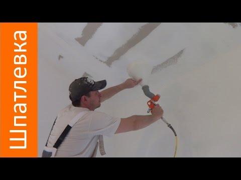видео: Шпаклевка потолков супер быстрая!!!