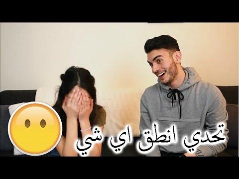 تحدي انطق اي شي مع محمود العيساوي   غش  فظيع!